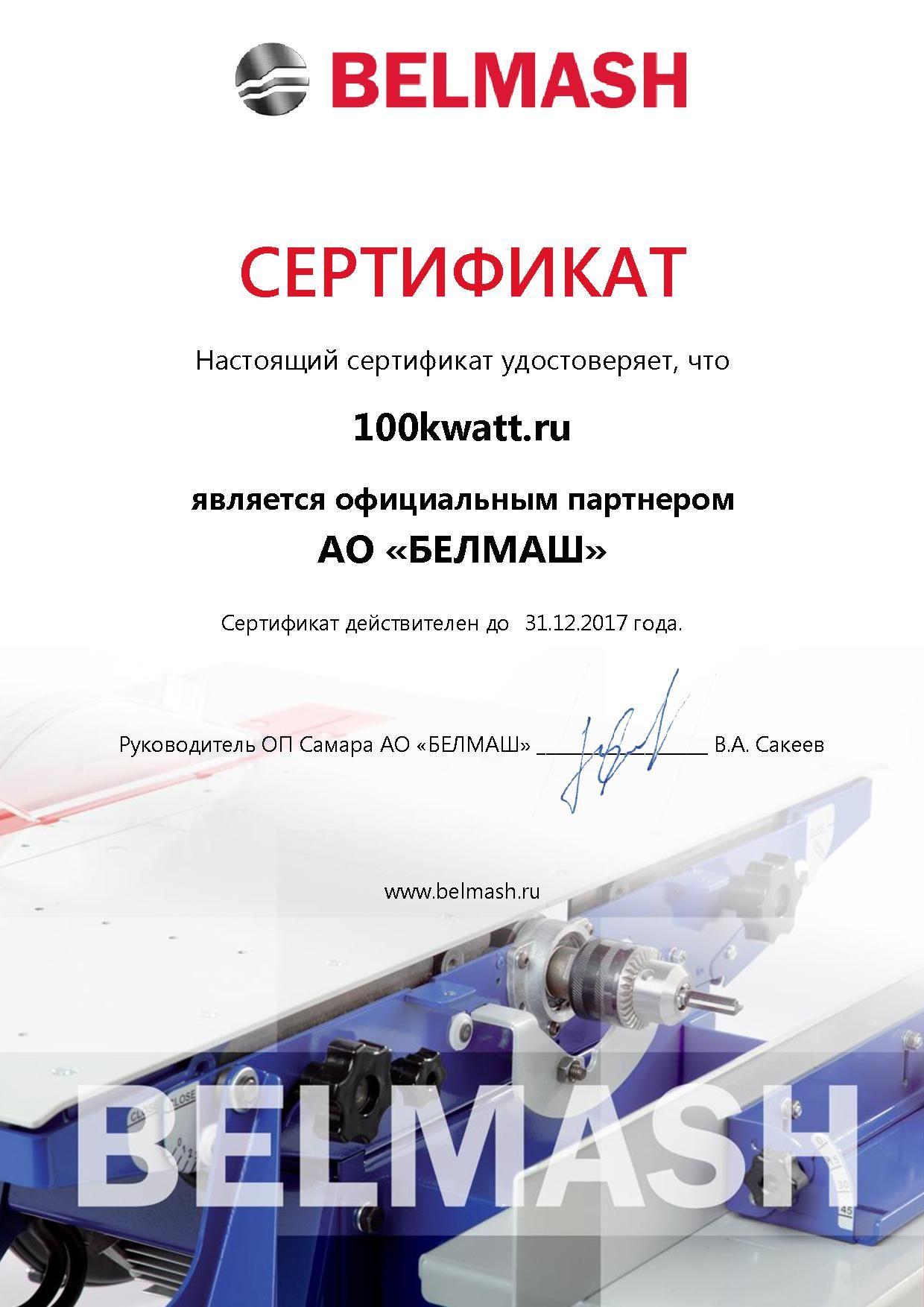 """ТМ """"БЕЛМАШ"""" - Сертификат дилера"""