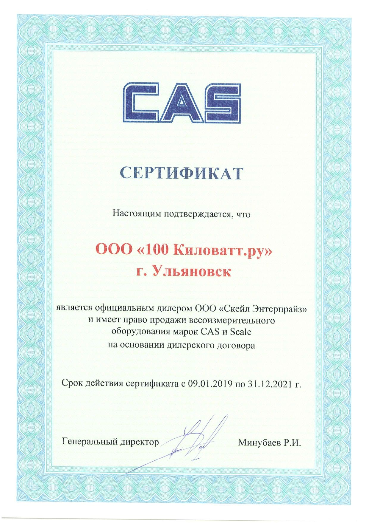 Скейл Энтерпрайз - Сертификат дилера