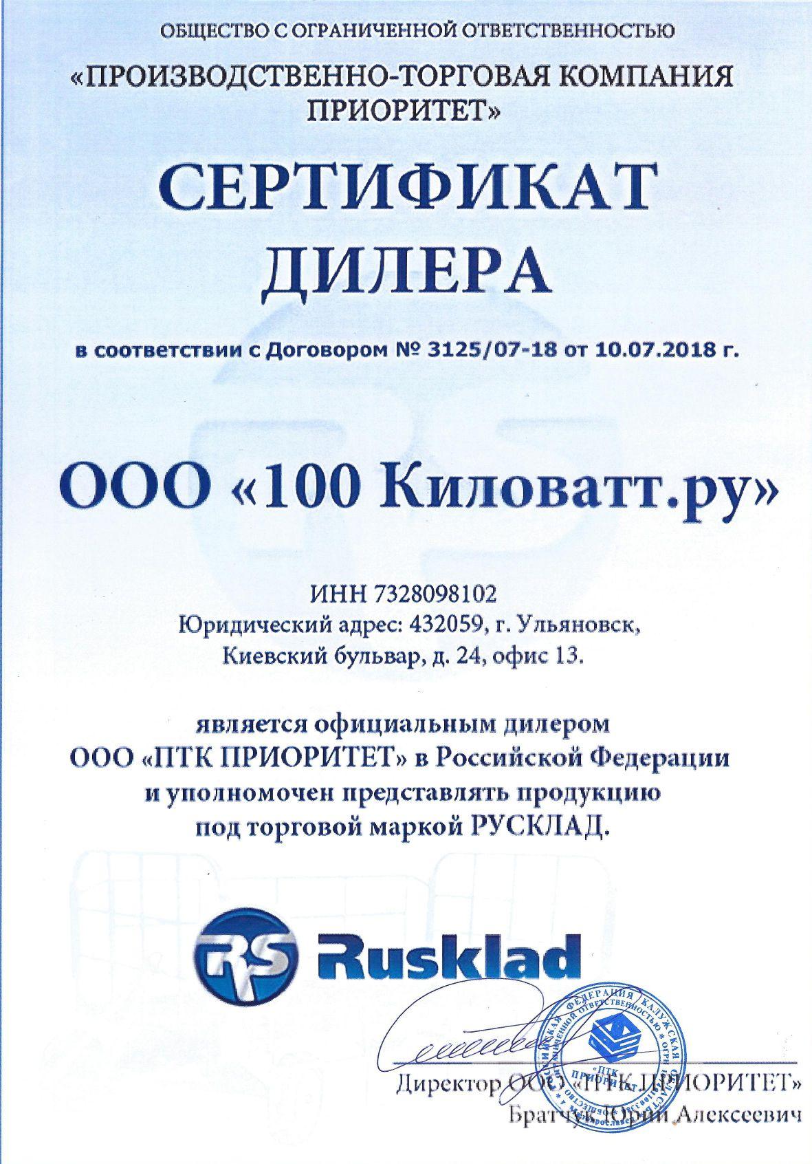 РУСКЛАД - Сертификат дилера