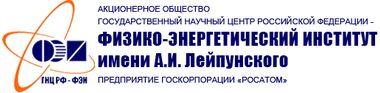 "АО ""ГНЦ РФ - ФЭИ"""